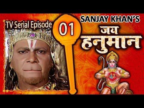 Download Jai Hanuman | Bajrang Bali | Hindi Serial - Full Episode 01 HD Mp4 3GP Video and MP3