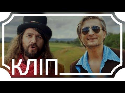 Rock-H / Рокаш та Віктор Винник - Яворе (ПРЕМ'ЄРА КЛІПУ)