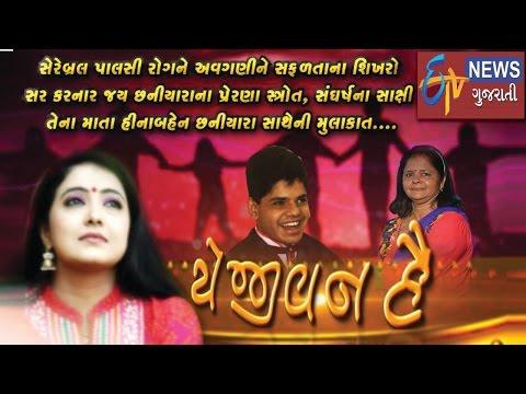 Etv Gujarati - Yeh Jivan Hai