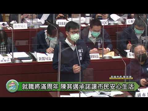 就職將滿周年 陳其邁承諾讓市民安心生活、重大投資如期如質推動