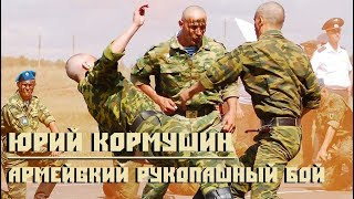 Армейский рукопашный бой. Юрий Кормушин.