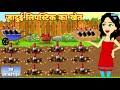 जादुई लिपस्टिक का खेत  - Hindi kahaniya || Jadui kahaniya || Kahaniya || hindi kahaniya || Chotu Tv