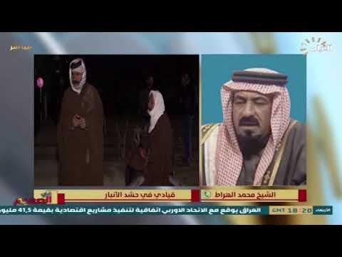 شاهد بالفيديو.. الشيخ محمد الهراط : هناك عصابات مدنية متخفية عن الاجهزة الامنية في الانبار
