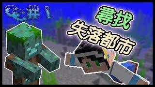 Minecraft我的世界ChesCraft多人生存第二季 #1 尋找失落的都市