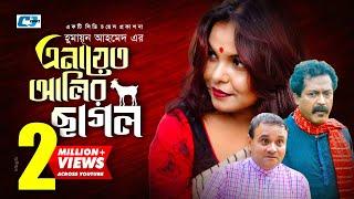 Enayet Alir Chagol   Bangla Comedy Natok   Ezazul Islam   Faruk Ahmed   Shawon
