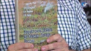 Музей-заповедник и Российское историческое общество представили новую книгу об Отечественной войне