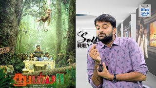 Thumba review | Darshan | Keerthi Pandian | Harish Ram LH | Selfie Review