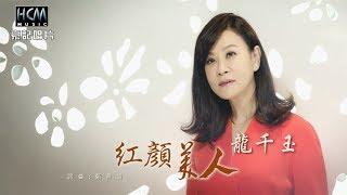 【MV首播】龍千玉-紅顏美人(官方完整版MV) HD