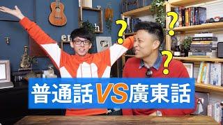 (文化差異!)廣東話Vs國話! 阿滴和我竟不能互相理解... | Cantonese VS Mandarin Slangs!
