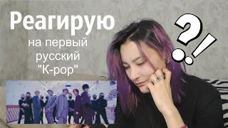 "РУССКИЙ ""К РОР""? INKI   DROP TOP [MV REACTION]"
