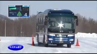 日野セレガ(大型観光バス)|VSC