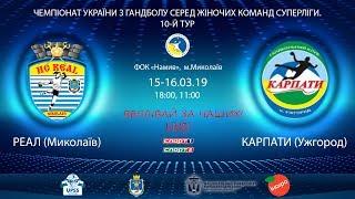 LIVE! Матч №2. «Реал» (Миколаїв) – «Карпати» (Ужгород). (16/03/2019, початок об 11:00)