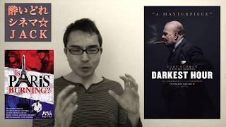 映画レビュー『ウィンストン・チャーチルヒトラーから世界を救った男』DarkestHour/酔いどれシネマJACK#77