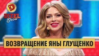 Долгожданное возвращение Яны Глущенко на сцену – Дизель Шоу 2017 | ЮМОР ICTV