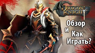 🤔Как играть в Dragon Knight онлайн 😏Обзор на ММОРПГ Драгон Кнайт