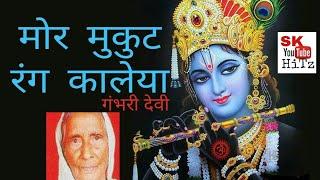 Mor Mukut Rang Kaleya | Man Moh Leya Shyama || Krishna Bhajan | Himachali Bhajan | Gambhari Devi