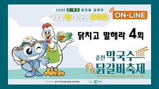2020춘천막국수닭갈비축제 닭치고 말해라 4회