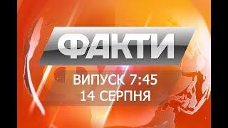 Факты ICTV - Выпуск 7:45 (14.08.2018)
