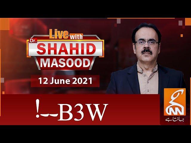 live with Dr Shahid Masood GNN News 12 June 2021