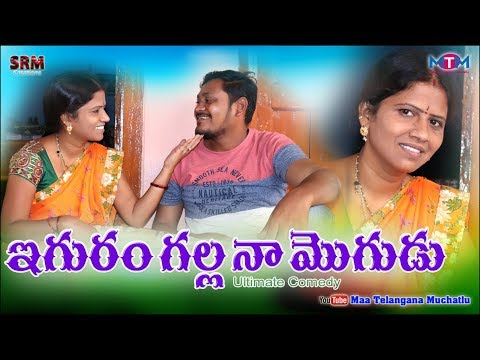 Eguram Galla Naa Mogudu //Comedy//16//Telugu Short Film// Maa Telangana Muchatlu