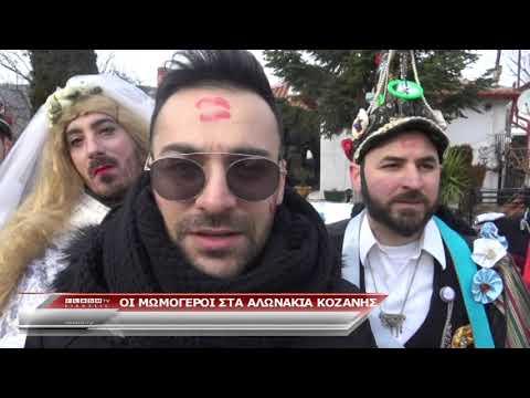 Για πρώτη φορά βγήκαν «μικροί» Μωμόγεροι στα Αλωνάκια Κοζάνης — Τί είπε ο αρχηγός της «μεγάλης» ομάδας στο ΤΡΑΠΕΖΟΥΝΤΑ.gr (βίντεο)