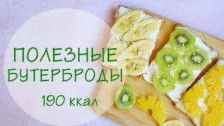 Смотреть онлайн Рецепт здорового завтрака: бутерброды на завтрак