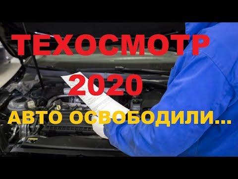 НОВЫЕ ПРАВИЛА ПРОХОЖДЕНИЯ ТЕХОСМОТРА 2020. ОСВОБОДИЛИ ОТ ТЕХОСМОТРА...!