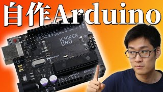 Arduino UNOを自作しました。 How To Make Your Own Arduino UNO
