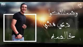 تحميل اغاني حاله واتس خدتوا المكسب مني 2  حوده بندق من مهرجان جديد MP3