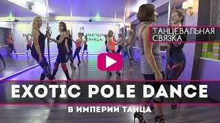 Exotic Pole Dance  👑 Империя Танца 👑 Castle - Halsey