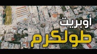 تحميل اغاني حصريا : اوبريت طولكرم | أداء نخبة من فناني محافظة طولكرم MP3