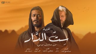 مسلم - اغنيه ست الدار - رمضان ٢٠٢١ - من مسلسل موسي بطوله محمد رمضان تحميل MP3