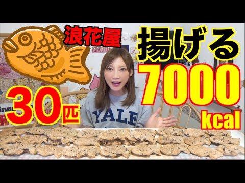 【大食い】[創業100年浪花家総本店のたい焼き]30匹[揚げるアレンジもするよ!]7000kcal【木下ゆうか】