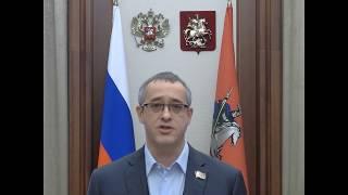 Поздравление с Первомаем от Председателя Московской городской думы Шапошникова Алексея Валерьевича