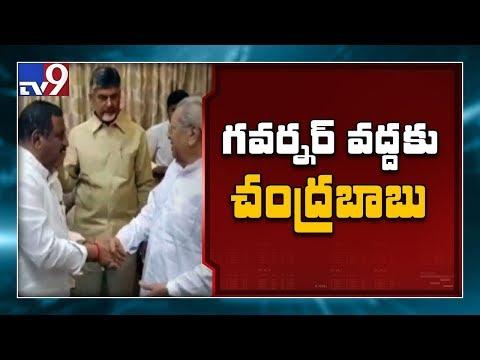 Chandrababu to meet Governor Biswabhushan Harichandan @ 4 PM today - TV9