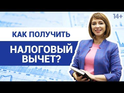 Что такое налоговый вычет и как его получить? Светлана Толкачева 14+