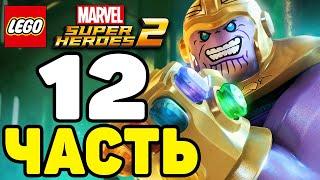 Lego Marvel Super Heroes 2 ПРОХОЖДЕНИЕ ЧАСТЬ 12.