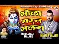 Master Saleem Bhakti Songs | Bhola Mast Malang | Shiv Bhajans & New Songs