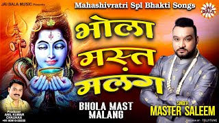 Master Saleem Bhakti Songs  Bhola Mast Malang