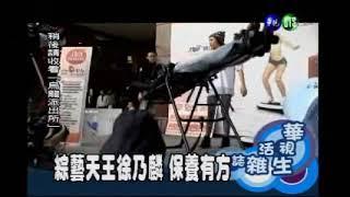華視新聞雜誌報導-J&h晶璽健康館在中友百貨的徐乃麟、袁詠琳一日店長活動