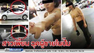 ข่าวเที่ยงอมรินทร์: แห่แชร์! สาวเพี้ยนถอดเสื้อฉุดผู้ชายขอมีเพศสัมพันธ์ในปั๊ม โดดนอนหลังคารถ (230462)