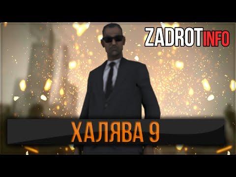 Халява от ZadrotInfo #9