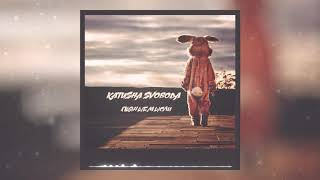 "Katusha Svoboda - ""Пьяные мысли"" is Out Now on 130+ Digital Stores Worldwide!"