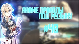 Аниме приколы под музыку #40 | Anime crack | Anime coub | Anime vine | Ancord жжёт  (ПОШЛЫЙ ВЫПУСК)