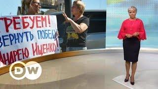 Выборы в Приморье: чем обернется скандал для Путина - DW Новости (17.09.2018)