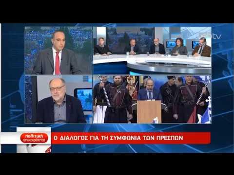 Ο διάλογος για τη Συμφωνία των Πρεσπών στην ΕΡΤ | 20/01/19 | ΕΡΤ