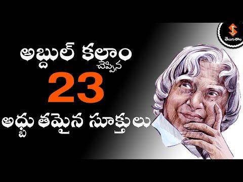Be More Positive Ever - 23 Most INSPIRATIONAL Quotes of Abdul Kalam in Telugu || Abdul kalam