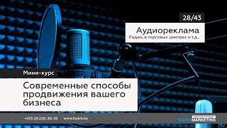28/43  Радио, аудиореклама в ТЦ