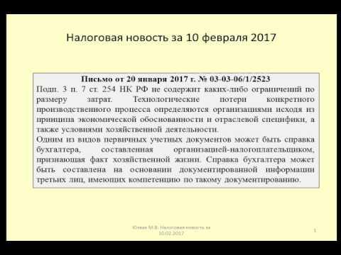 10022017 Налоговая новость об учете технологических потерь