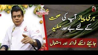 Hari Pyaz Kay Lajawab Fawaid | Aaj Ka Totka by Chef Gulzar